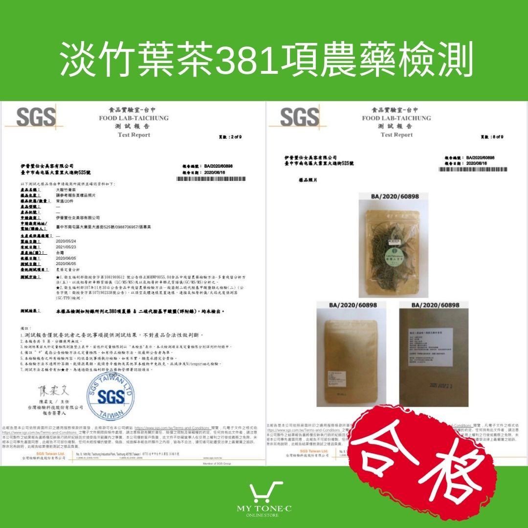 竹青茶381項農藥檢測