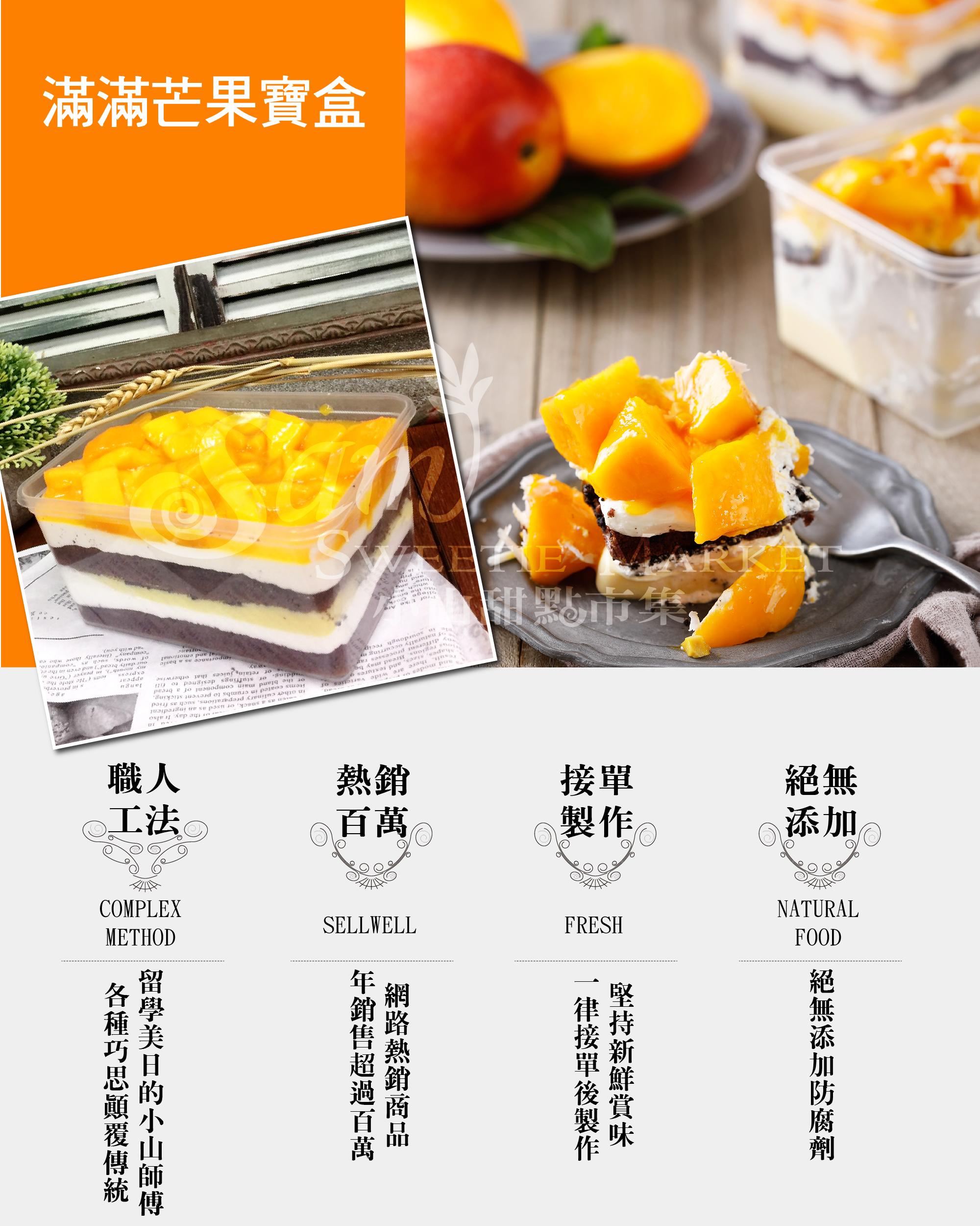小山甜點市集 - 滿滿芒果寶盒 蛋糕,甜點,網購,甜點