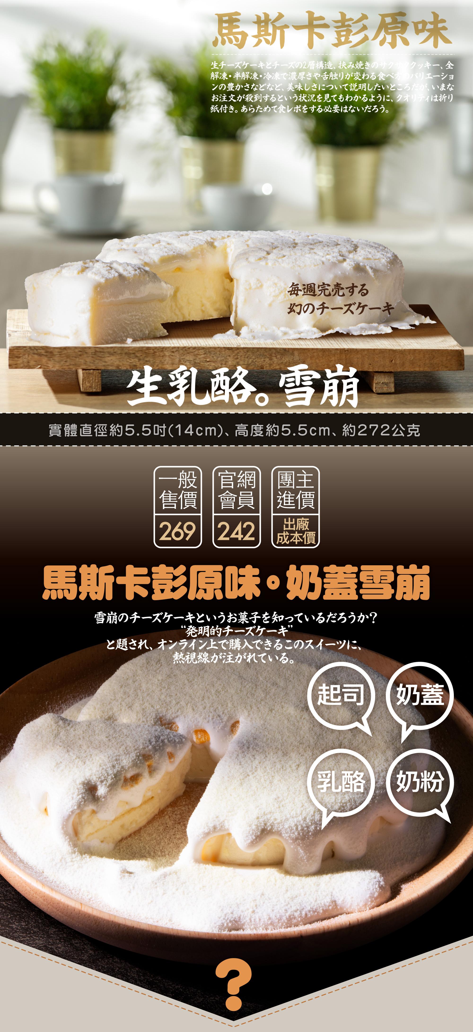 山田村一生乳酪