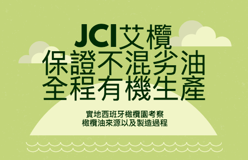 JCI說明8