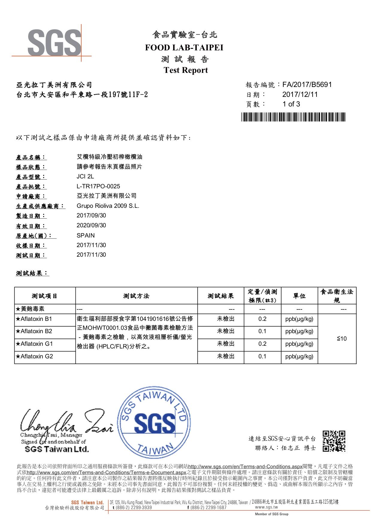 JCI SGS檢驗報告1