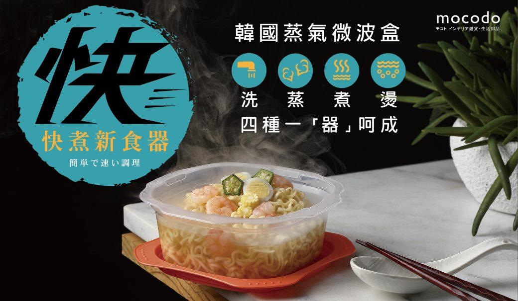 韓國蒸氣保鮮盒